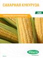 брошюра по кукурузе