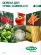 Вильморин каталог продукции 2021