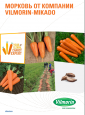 Vilmorin Carrots Brochure