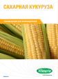 Vilmorin Corn Brochure